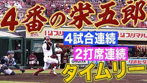 【4番の栄五郎】イーグルス・茂木『4試合連続&2打席連続タイムリー』