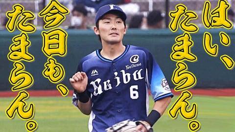 【たまらん】『今日のライオンズ・源田さんの守備』【たまらん】