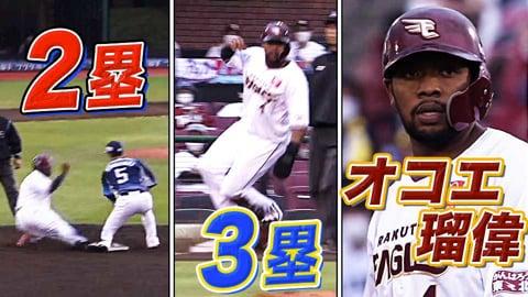 【足で魅せた】イーグルス・オコエ『2塁→3塁→オコエ瑠偉』