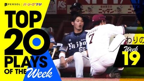 【2021】TOP 20 PLAYS OF THE Week #19(8/31〜9/5)先週の試合から20のベストプレーを配信!!