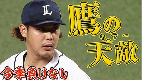 【鷹の天敵!?】ライオンズ・高橋光成『今季ホークス戦は3勝0敗』