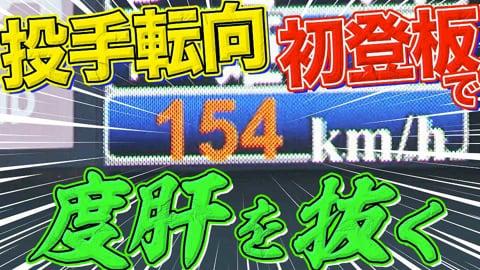 【投手転向】元外野手のファイターズ・姫野『初登板で度肝抜く154キロ』