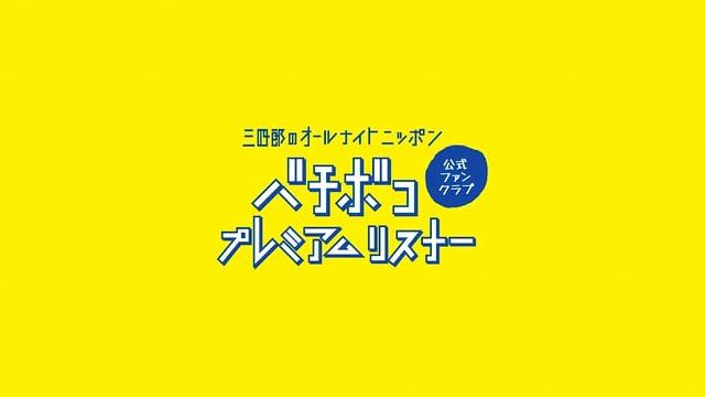 三四郎単独ライブ 「道徳の日本男児 其ノ陸」密着映像③
