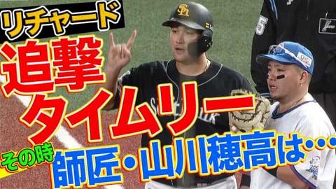 【師弟再会】ホークス・リチャード『追撃2点タイムリー』に山川も思わず…!?