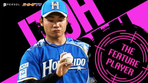 ファイターズ・伊藤 再三ピンチも耐えた107球『ドラ1対決制して今季9勝目』《THE FEATURE PLAYER》