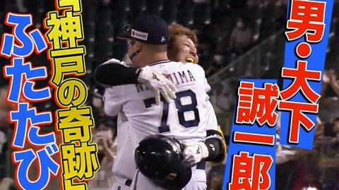 【神戸のキセキ】バファローズ・大下 最後は気合だ『同点弾&サヨナラ打』でチーム救った!!