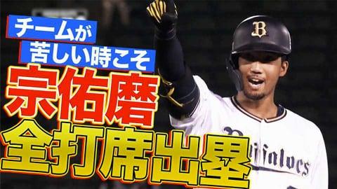 【全打席出塁】バファローズ・宗3安打2四球