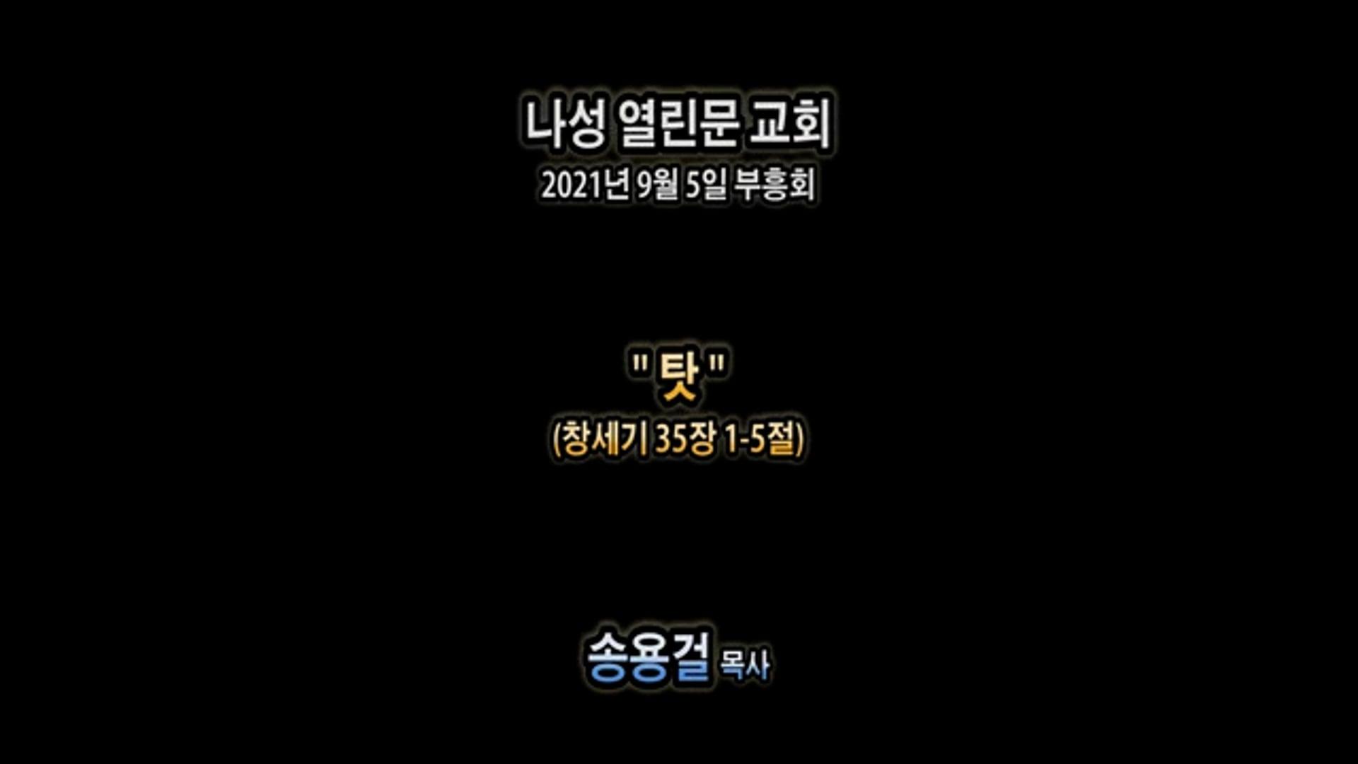 20210905 부흥회(주일2부) 송용걸 목사