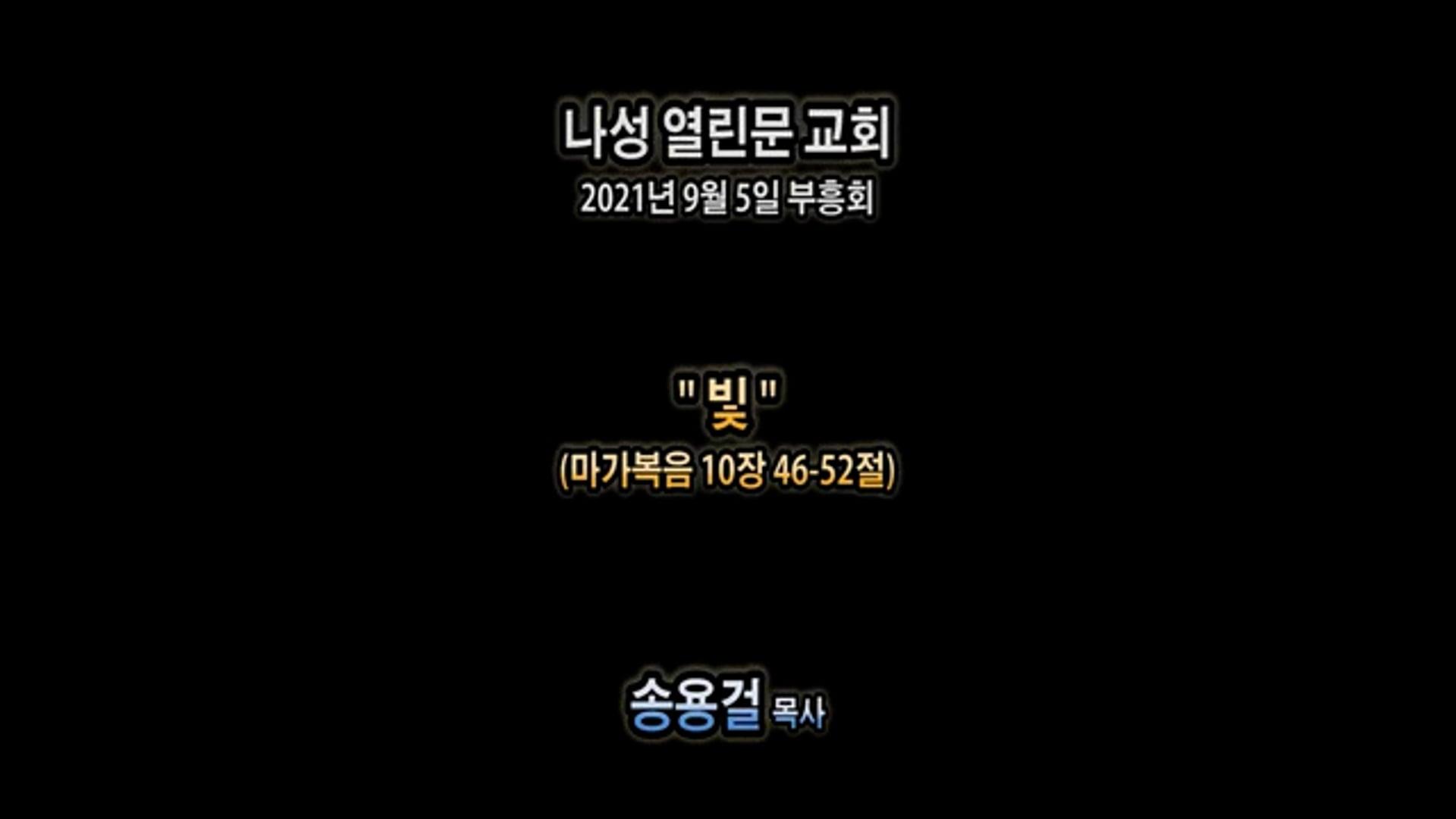20210905 부흥회(주일오후) 송용걸 목사
