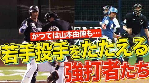 【かつては山本由伸も…】胸が熱くなる『強打者が若手投手をたたえる』場面がふたたび