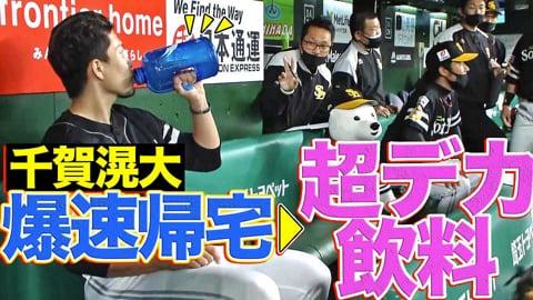 【速報】ホークス・千賀『爆速帰宅 → 超デカ飲料』