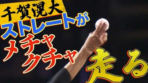 【圧巻投球】ホークス・千賀 7回無失点『155キロ前後 高めストレート』の威力がヤバイ