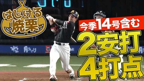 【旬到来】ホークス・栗原陵矢 自己最多1試合4打点【マロン弾】