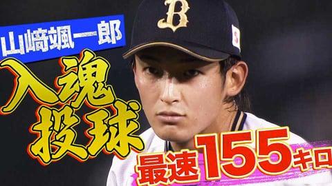 【最速155キロ】バファローズ・山﨑颯 プロ初勝利ならずも『入魂投球 6回1失点』