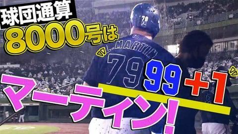 【YES!球団8000号】マリーンズ・マーティン メモリアルアーチ含む4打点