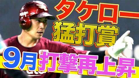 【激走】イーグルス・岡島豪郎 俊足巧打の猛打賞