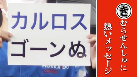 木村選手に熱いメッセージ…本日のまとめるほどではないまとめ