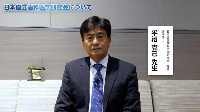 日本直立歯科医学研究会について