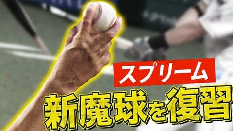【復習】ホークス・千賀滉大『新魔球・スプリーム』