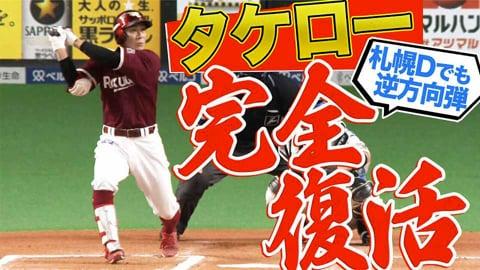 【今季8号】イーグルス・岡島『札幌ドームでも逆方向に本塁打』打てます
