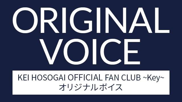 オリジナルボイス〜おつかれ・おかえり編vol.7〜