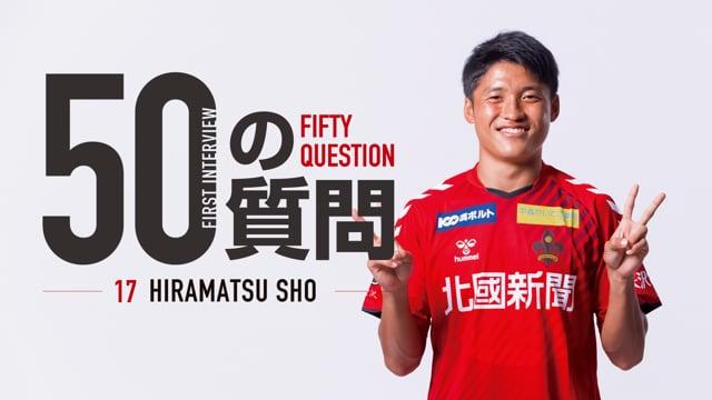 50の質問〜平松昇選手〜