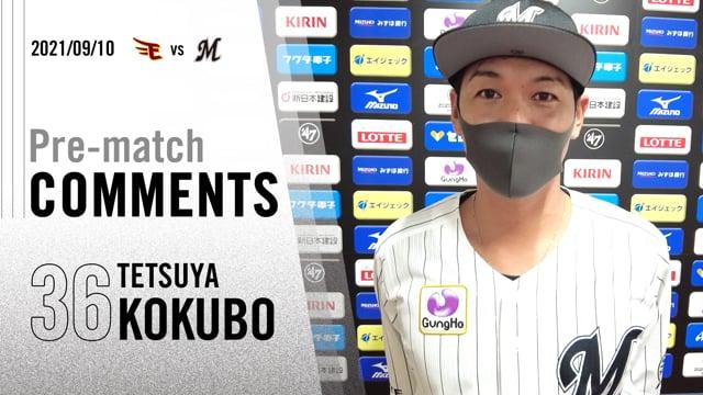 試合前コメント|小窪選手【2021/09/10 vs楽天】
