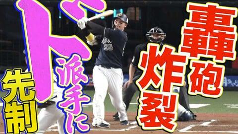 【鮮やか放物線】バファローズ・T-岡田『轟砲炸裂!! ド派手に由伸を援護』