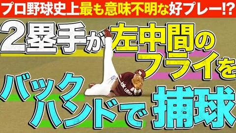 【衝撃の超好守】イーグルス・山崎剛『二塁手が、左中間で、バックハンド捕球』