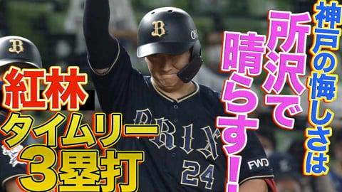 バファローズ・紅林 タイムリー三塁打『神戸の悔しさを所沢で晴らす』