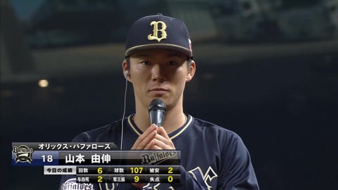 バファローズ・山本投手ヒーローインタビュー 9/10 L-B
