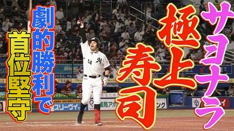 【サヨナラ寿司】マリーンズ・レアード 首位を守る劇的サヨナラ弾