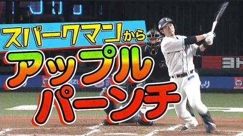 【スパークマンから】ライオンズ・外崎修汰 5号ソロホームラン【アップルパーンチ】