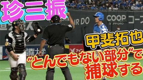 【珍三振】ホークス・甲斐『とんでもない場所で捕球』してしまう