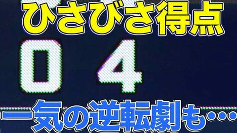 【怒涛の攻撃】ファイターズ一挙4得点【打者一巡】
