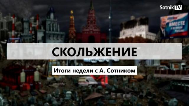 СКОЛЬЖЕНИЕ… Итоги с А. Сотником