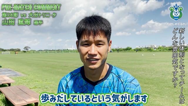 【PRE-MATCH COMMENT vs 大分トリニータ】 山田直輝選手