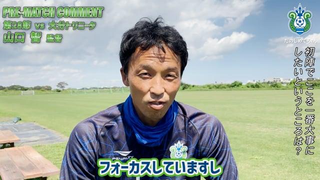 【PRE-MATCH COMMENT 】 山口智監督