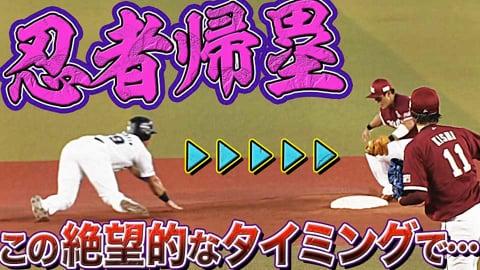 【スゴ技】マリーンズ・マーティン『忍者帰塁』成功でニンマリ