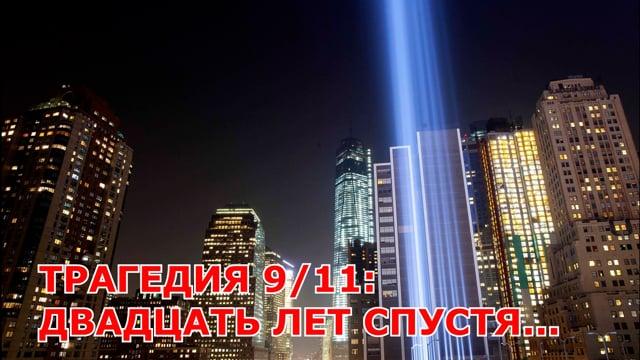 ТРАГЕДИЯ 9/11: ДВАДЦАТЬ ЛЕТ СПУСТЯ…