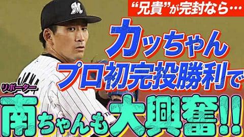 【プロ初完投】マリーンズ・小島 9回109球『カッちゃんの熱投に南も大興奮!!』