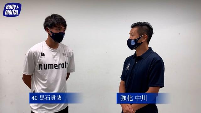 【第29節vs.秋田戦】黒石貴哉選手インタビュー