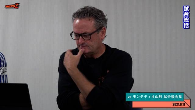 アルベルト プッチ オルトネダ 監督 9月11日(土)vs モンテディオ山形 試合後会見