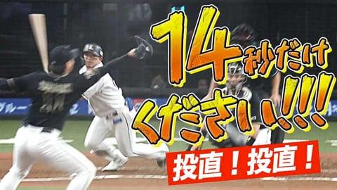 【爆速守備集】バファローズ・山崎福『14秒で投直!投直!』