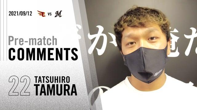 試合前コメント|田村選手【2021/09/12 vs楽天】
