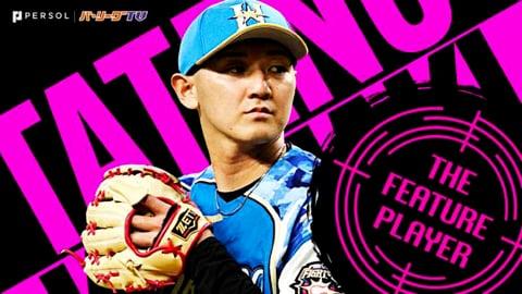 ファイターズ・立野和明 札幌ドーム初登板『堂々 6回1/3を無失点で今季2勝目』《THE FEATURE PLAYER》