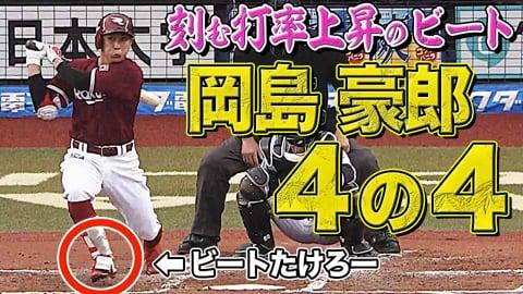 【4の4】イーグルス・岡島『右足で刻む打撃上昇のビート』