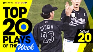 【2021】TOP 20 PLAYS OF THE Week #20(9/7〜9/12)先週の試合から20のベストプレーを配信!!