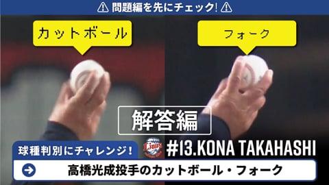【解答編】ライオンズ・高橋光成の球種判別にチャレンジ!!