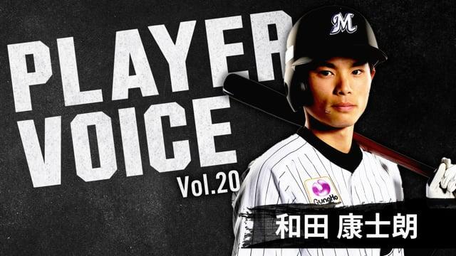 PLAYER VOICE Vol.20|和田康士朗